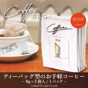 コーヒーバッグ < シンフォニーシリーズ> マイルド 8g×5袋  オフィス アウトドア 旅行 ティーバッグ式コーヒー|cocktail-do