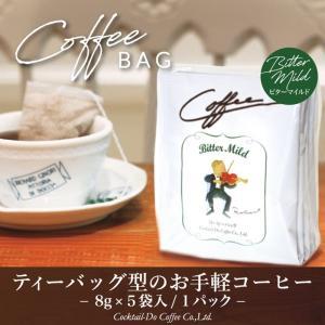 コーヒーバッグ < シンフォニーシリーズ> ビターマイルド  8g×5袋  オフィス アウトドア 旅行 ティーバッグ式コーヒー|cocktail-do