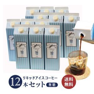 送料無料 アイスコーヒー 紙パック /リキッドアイスコーヒー 無糖 12本入/ 1000ml×12本...