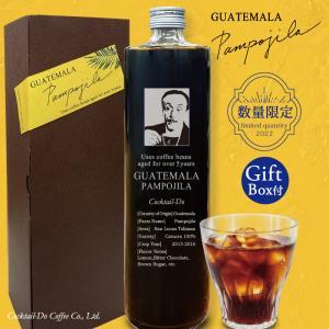 数量限定 父の日 プレゼント ギフト お中元/グァテマラ パンポヒラ アイスコーヒー 無糖 1本 7...