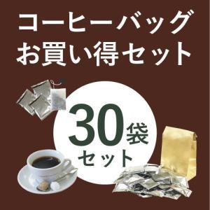 お得な大容量・特別価格!コーヒーバッグ スペシャルセット 3種  30袋入り (1袋 8g /各種10袋ずつ ) アウトドア オフィス ティーバッグ式コーヒー|cocktail-do