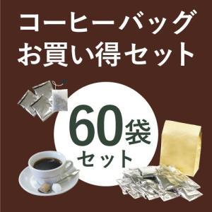 お得な大容量・特別価格!コーヒーバッグ スペシャルセット 3種  60袋入り (1袋 8g /各種20袋ずつ ) アウトドア オフィス ティーバッグ式コーヒー|cocktail-do