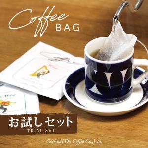 コーヒーバッグ お試し セット トライアルセット シンフォニーシリーズ 3種 (8g×各1袋入) ポイント消化 オフィス アウトドア 旅行 ティーバッグ式コーヒー|cocktail-do