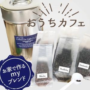 コーヒー豆 おうちカフェ オリジナルmyブレンド お試しセット 100g×5種 こだわり おしゃれ コクテール堂|cocktail-do