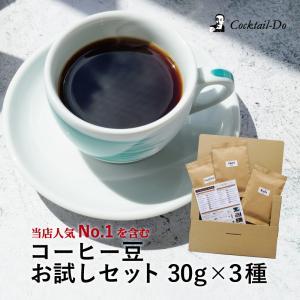 【送料無料】コーヒー豆 お試し セット 50g×3袋 飲み比べ お得 詰め合わせ ネコポス便 1000円 珈琲 コクテール堂|cocktail-do