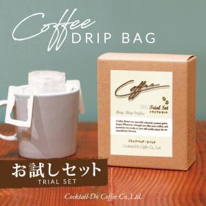 5種類のドリップバッグが入ったトライアルセット  ドリップバッグコーヒー5種類を各1袋ずつ つめ合わ...