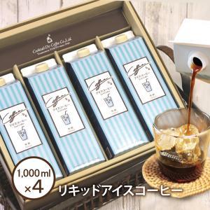 父の日 プレゼント お中元 ギフト アイス コーヒー /リキッドアイスコーヒー 4本セット/ 100...