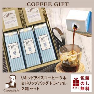父の日 プレゼント お中元 ギフト コーヒー /リキッドアイスコーヒー3本&ドリップバッグ トライア...