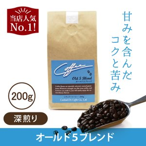 コーヒー豆 200g オールド5ブレンド 自社焙煎 コクテー...