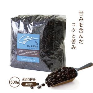コーヒー豆 500g オールド5ブレンド 深煎り 自社焙煎 エイジングコーヒー 珈琲 コクテール堂 cocktail-do