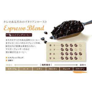コーヒー豆 200g エスプレッソブレンド 深...の詳細画像1