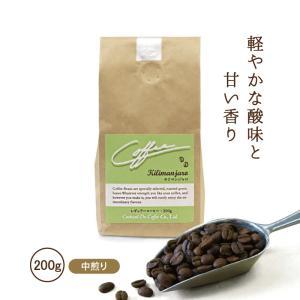 まろやかでコクのあるタンザニアの高地で栽培されるコーヒー ハイローストで仕上げていますので、軽やかな...