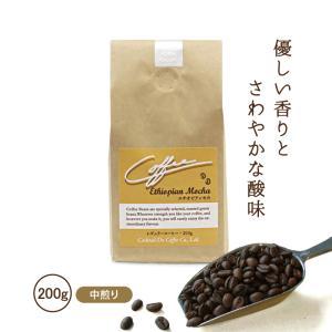 コーヒー豆 200g エチオピアンモカ 中煎り エチオピア産 自社焙煎 珈琲 コクテール堂 cocktail-do