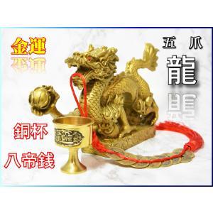 龍の風水置物 金運 龍 八帝銭  銅杯 仕事運 銅製(真鍮)