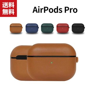 Apple AirPods Pro ケース PU カバー エアーポッズ CASE 耐衝撃 落下防止 ...