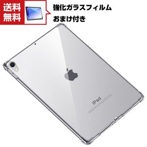 Apple  iPad mini 6 2021モデル タブレットケース  アップル アイパッド プロ CASE 薄型 クリア 傷やほこりから守る|coco-fit2018