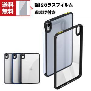Apple iPad mini 6 2021モデル 第6世代 タブレットケース アップル CASE 薄型 クリア 傷やほこりから守る 耐衝撃 2重|coco-fit2018
