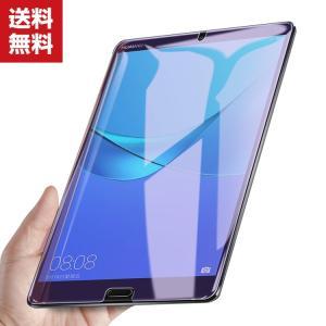 Huawei MediaPad M5 lite 10 M5 10 ファーウェイ アンチブルーライト ...