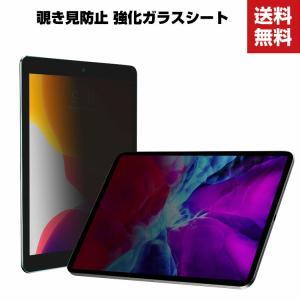 iPad mini6 2021モデル アップル タブレットPC 覗き見防止 ガラスフィルム 画面保護フィルム 強化ガラス 硬度9H アイパッドプ|coco-fit2018
