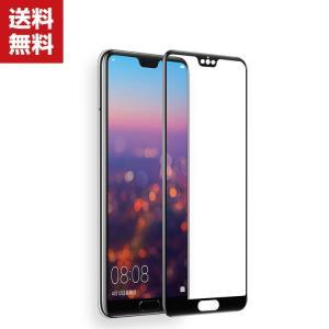 Huawei P20 PRO 液晶保護強化ガラス ファーウェイ P20 プロ  HW-01K ガラスフィルム 強化ガラス 9H|coco-fit2018