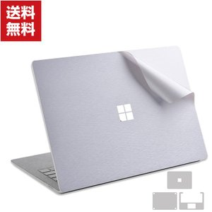 Microsoft Surface Laptop 3 13.5 15インチ 全面保護フィルム メタル質感 PET材質 マイクロソフト サーフェ ラ|coco-fit2018
