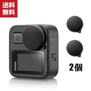 GoPro MAX レンズ保護 耐衝撃  レンズキャップ 2個 防塵 便利 実用 人気 おすすめ おしゃれ ゴープロマックス 傷やほこりから守る|coco-fit2018