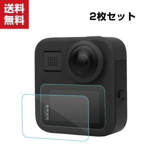 GoPro MAX ガラスフィルム 強化ガラス 硬度9H  ゴープロマックス 液晶保護フィルム HD...