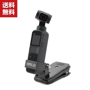 DJI Pocket 2 バックパックマウント ポケット2 対応 アクセサリー アクションカメラ用 肩部用 アクセサリー 固定クリップ 拡張キット|coco-fit2018