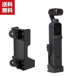 DJI Pocket 2 アクセサリーマウント スタビライザー 交換用 折り畳み式 交換 ブラケット ホルダー ポケット2 対応 アクションカメラ|coco-fit2018