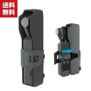 DJI Pocket 2 収納ケース 耐衝撃 ポケット2用アクセサリー 便利 実用 人気 ストラップ付き おすすめ おしゃれ 便利性の高い 軽量|coco-fit2018
