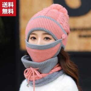 可愛い 暖かい かわいい ニット帽 レディース  ネックウォーマー  3点セット キャップ スヌード付き フェイスマスク付き防寒 裏起毛 ファッシ coco-fit2018