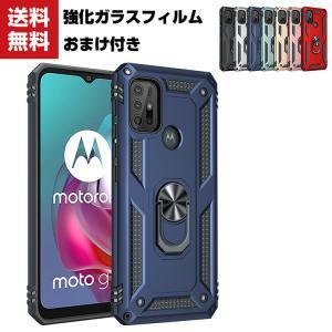 Motorola Moto G10/G30 ケース 傷やほこりから守る 2重構造 背面カバー モトローラ CASE リングブラケット付き 耐衝撃|coco-fit2018
