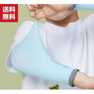 アームカバー キッズ 冷感素材 子供 夏 涼しい 冷感 接触冷感 吸湿速乾  紫外線カット  uv対策  日焼け防止 アウトドアー 防虫 防蚊 虫|coco-fit2018