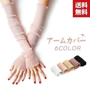 アームカバー 可愛い 涼しい 日焼け対策 UV対策 UVカット 夏 汗 紫外線 暑さ対策 おしゃれ 日焼け止め 指なし 手袋|coco-fit2018