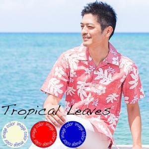 アロハシャツ  Tropical Leaves メンズ(男性用)半袖 3Lまで 大きいサイズあり 送料無料|coco-j