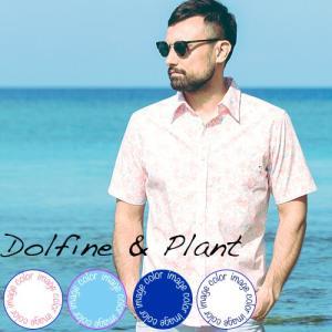 かりゆしウェア アロハシャツ メンズ(男性用) Dolfine&Plant 全4色 半袖 沖縄結婚式にアロハシャツ 送料無料|coco-j