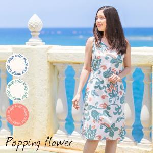 かりゆしウェア アロハワンピース レディース(女性用)「Popping flower」全3色 ワンピース 沖縄結婚式にアロハシャツ メール便利用で送料無料|coco-j