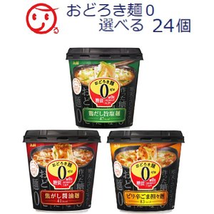 アサヒグループ食品 おどろき麺0(ゼロ)シリーズ 選べる5種 各6個 合計30個 一部地域送料無料
