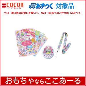 【送料無料】Tamagotchi m!x アニバーサリーギフトセット