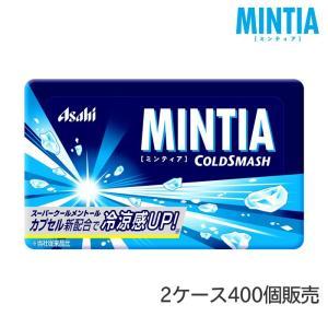 ミンティア コールドスマッシュ 2ケース(400個) アサヒグループ食品 送料無料