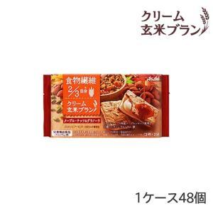 ● クリーム玄米ブラン メープルナッツ&グラノーラ ● ● 合計48個 1ケースまとめ買い ●  定...