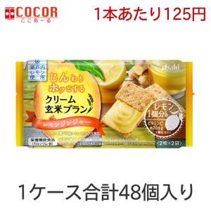 ● クリーム玄米ブラン レモンジンジャー ● ● 合計48個 1ケースまとめ買い ●  定価1点16...