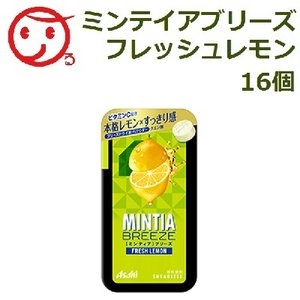 ミンティアブリーズ フレッシュレモン 2パック 16個 ネコポス対応 代金引換不可 アサヒグループ食...