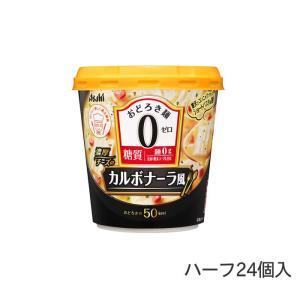 おどろき麺0(ゼロ)濃厚チーズのカルボナーラ風 24個 アサヒグループ食品