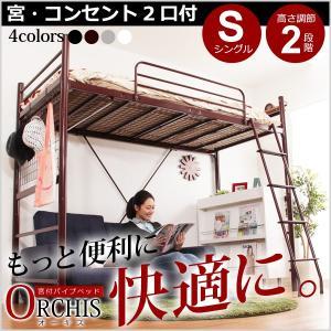 高さ調整可能!宮・コンセント付き ロフトベッド【ORCHIS...