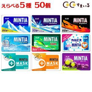 ミンティア まとめ買い 選べる5種 合計50個 ミント、タブレット