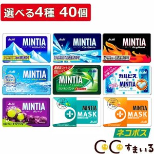 ミンティア まとめ買い 選べる4種 合計40個 ミント、タブレット