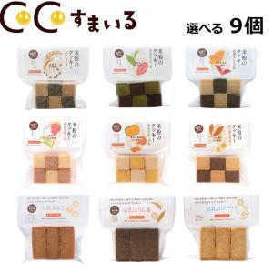 ビオクラ食養本社 米粉のクッキー マクロビオティッククッキー 11種から選べる9個 クッキー、ビスケット