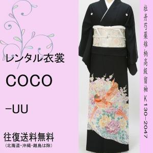 レンタル衣裳留袖・華やか鳥柄レンタル黒留袖レンタル黒留袖 M寸結婚式・留袖薄色・黒留袖一式揃って・往復送料無料・黒留めレンタル|coco-uu-renntaru