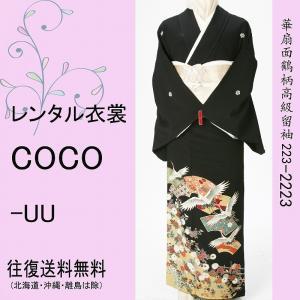 レンタル衣裳華扇面鶴柄高級黒留袖M寸高級黒留袖M寸M〜L寸柄黒留袖M寸・レンタル/高級留袖/貸衣装往復送料無料結婚式、とめそで|coco-uu-renntaru